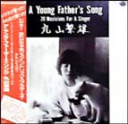 「A Young Father's Song」(1981年 アケタズ・ディスクAD11)